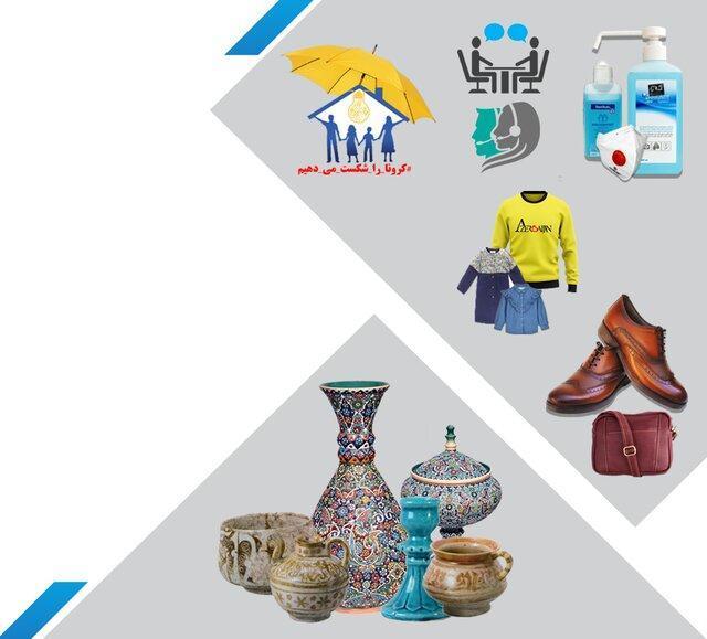 سامانه خرید محصولات و خدمات از راه دور مشاغل خرد و کوچک و خانگی راه اندازی شد