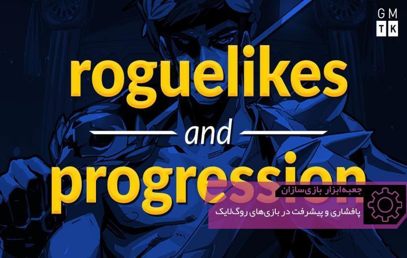 روگ لایک (Roguelike) در برابر روگ لایت (Roguelite): کدام بهتر است؟ ، جعبه ابزار بازی سازان (79)