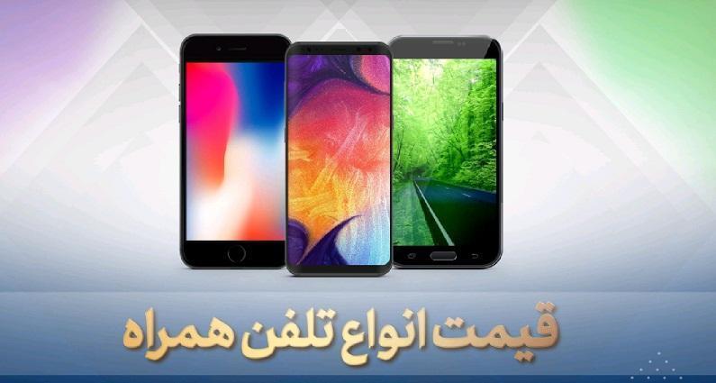 قیمت انواع گوشی موبایل، امروز 12 تیر 99